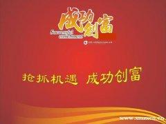 """""""项目在线网""""长年诚邀广州有好项目资源的朋友或机构合作!"""