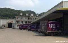 福州志禾物流园出租仓库、厂房和办公室