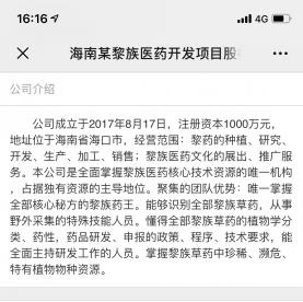 海南某黎族医药开发项目股权融资3000万元-5000万元