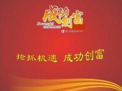"""""""项目在线网""""长年诚邀贵阳有好项目资源的朋友或机构合作!"""
