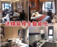 北京东齐心庄地铁,站附近一手房上市房企精装修送智能家居