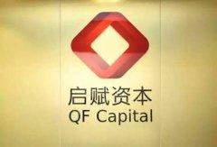 深圳:启赋资本