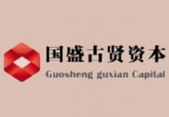 上海国盛古贤创业投资管理 公司
