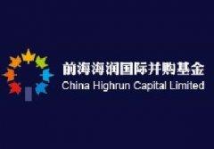 深圳 前海海润国际并购基金