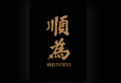 北京-顺为资本管理公司