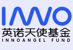 深圳    英诺天使基金