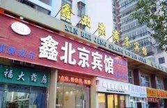 转《旺铺》北京路宾馆