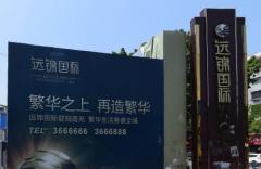 南充市龙吟路41段远锦国际2万多平商业整体招商中