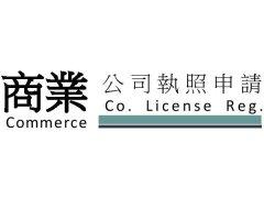 渠道新注册【大宗商品交易公司】公司