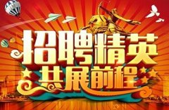 收到乐(北京)集团大量招募业务精英