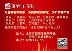收到乐(北京)集团优质项目诚邀您合作共赢!